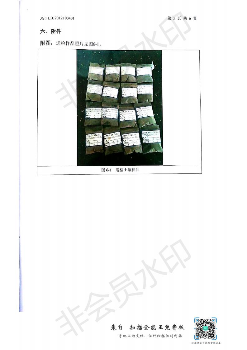 2020年土壤环境监测_06.png